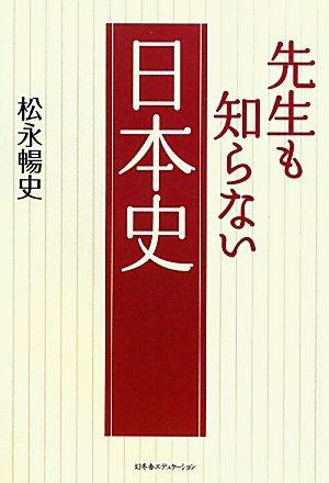 先生も知らない日本史の詳細を見る