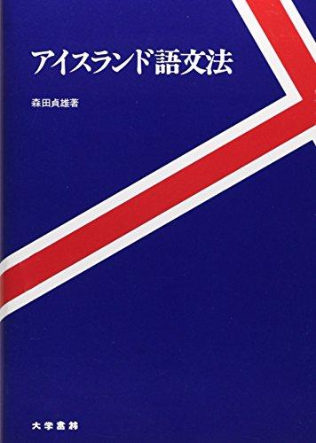 アイスランド語文法