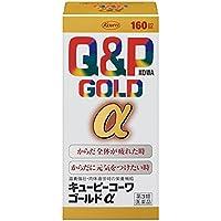 【第3類医薬品】キューピーコーワゴールドα 160錠