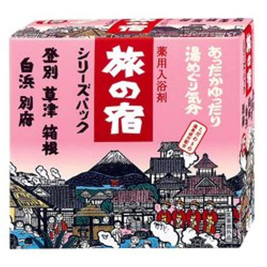 露辛な信頼性【クラシエ】旅の宿 とうめい湯シリーズパック 15H ×20個セット