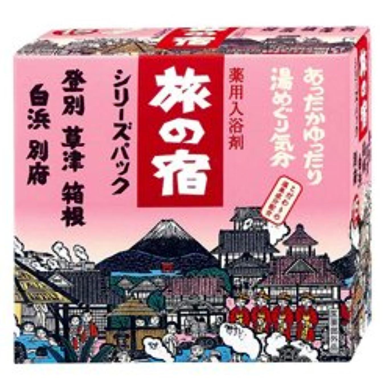 ばか排除詩【クラシエ】旅の宿 とうめい湯シリーズパック 15H ×20個セット
