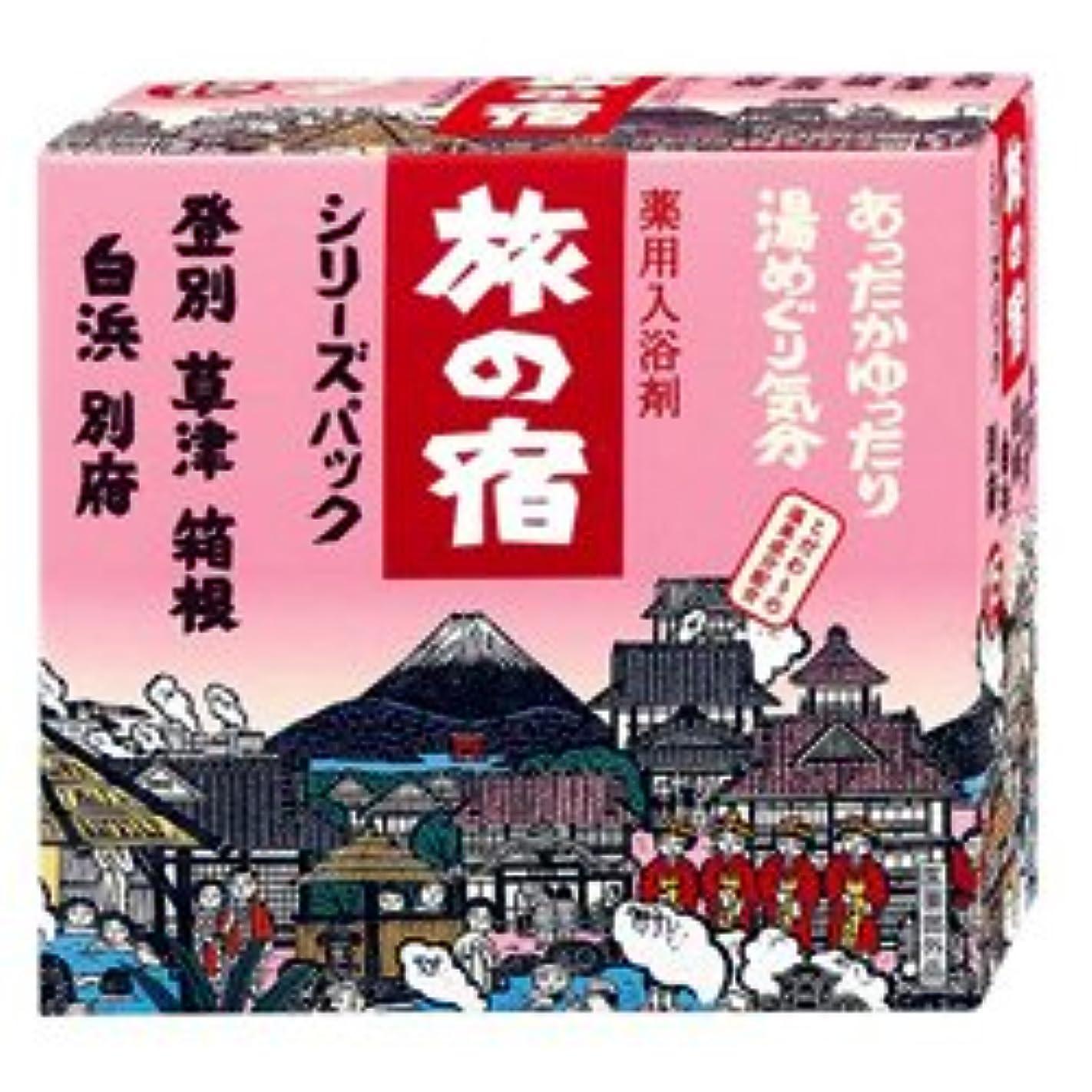 金額引き潮わずかに【クラシエ】旅の宿 とうめい湯シリーズパック 15H ×20個セット