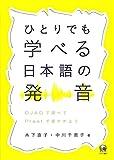 ひとりでも学べる日本語の発音—OJADで調べてPraatで確かめよう 画像