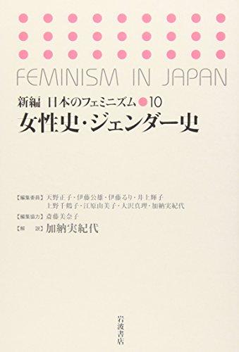 女性史・ジェンダー史 (新編 日本のフェミニズム 10)の詳細を見る