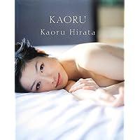 平田薫 写真集 『 KAORU 』