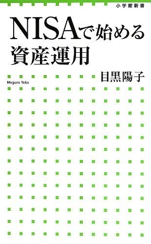 NISAで始める資産運用 (小学館新書)の詳細を見る