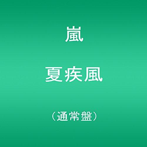 夏疾風(通常盤)
