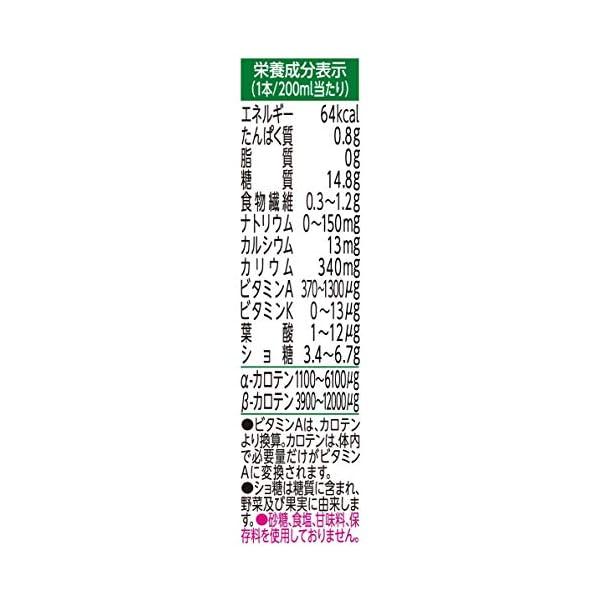 カゴメ 野菜生活100オリジナルの紹介画像18