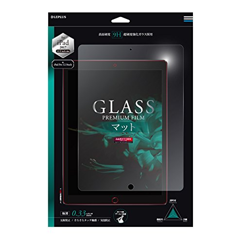 LEPLUS iPad Pro 12.9inch/iPad Pro ガラスフィルム 「GLASS PREMIUM FILM」 マット 0.33mm