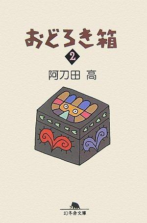 おどろき箱〈2〉 (幻冬舎文庫)の詳細を見る