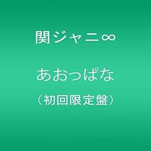 あおっぱな(初回限定盤)