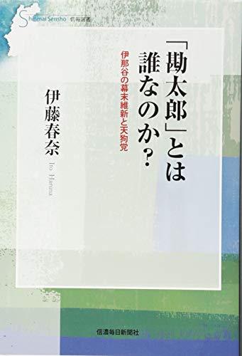 「勘太郎」とは誰なのか? 伊那谷の幕末維新と天狗党 (信毎選書)
