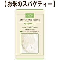 【小林生麺】グルテンフリーヌードル スパゲティー(お米のスパゲティー・日持ちタイプ)
