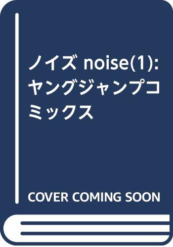ノイズ noise 1 (ヤングジャンプコミックス)
