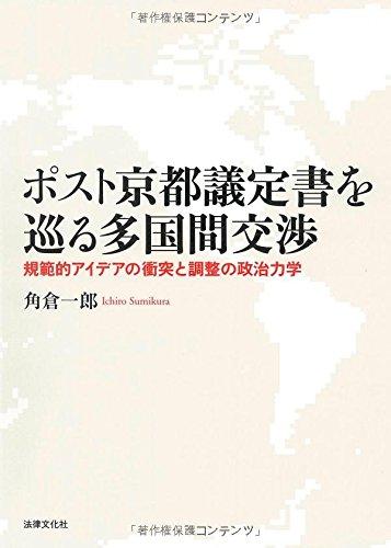 ポスト京都議定書を巡る多国間交渉―規範的アイデアの衝突と調整の政治力学