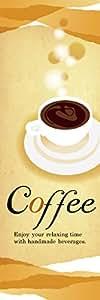 「Coffee -コーヒー-」 のぼり旗 1枚 プライム対応 (480×1440mm) PAC027