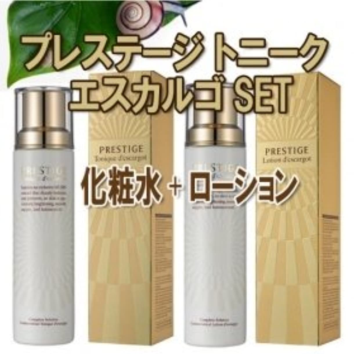 私の役に立つ始まりIt`s skin(イッツスキン)プレステージ トニーク エスカルゴ化粧水+ローションセット 格安 韓国コスメ 海外直送品