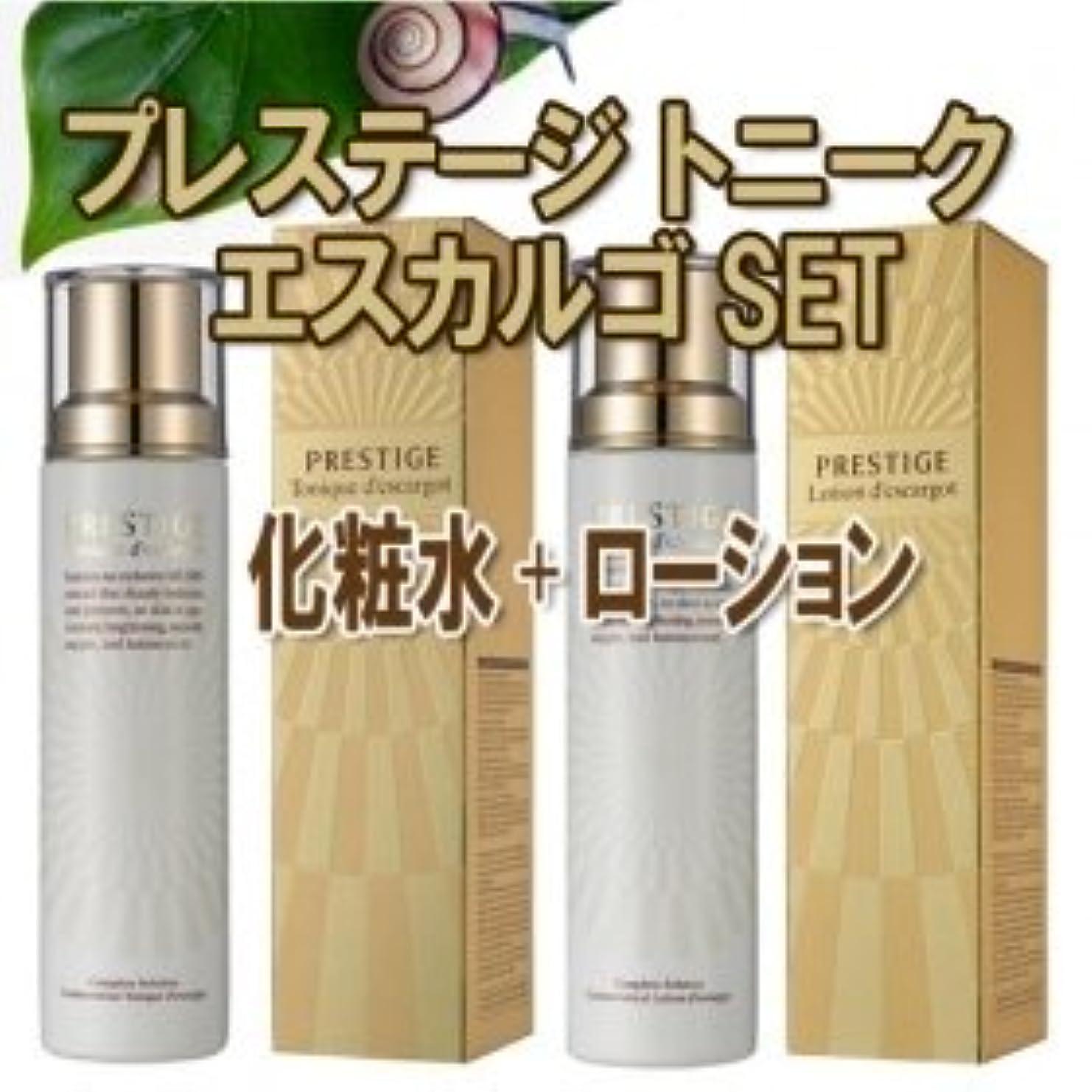 It`s skin(イッツスキン)プレステージ トニーク エスカルゴ化粧水+ローションセット 格安 韓国コスメ 海外直送品