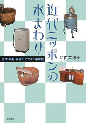 近代ニッポンの水まわり―台所・風呂・洗濯のデザイン半世紀の詳細を見る