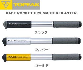 トピーク(TOPEAK) レースロケットHPXマスターブラスター ブラック PPM07800