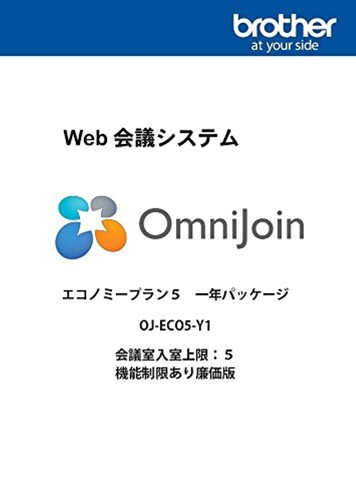 いいね拳レキシコンブラザー OmniJoin エコノミープラン5 OJ-ECO5-Y1