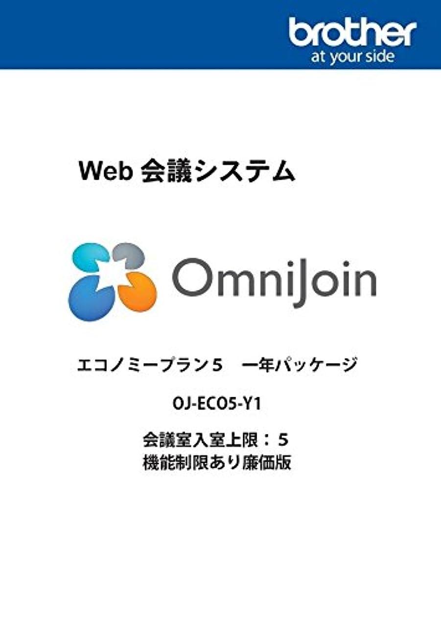 ブラザー OmniJoin エコノミープラン5 OJ-ECO5-Y1