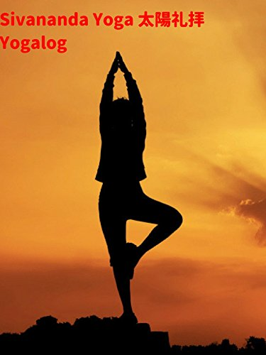 Sivananda Yoga 太陽礼拝 Yogalog
