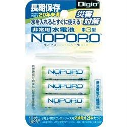 水で発電する単三電池「水電池NOPOPO」Amazonで購入可能に