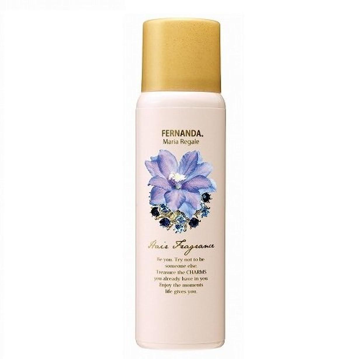 結論パーチナシティ番号FERNANDA(フェルナンダ) Hair Fragrance Maria Regale (ヘアー フレグランス マリアリゲル)