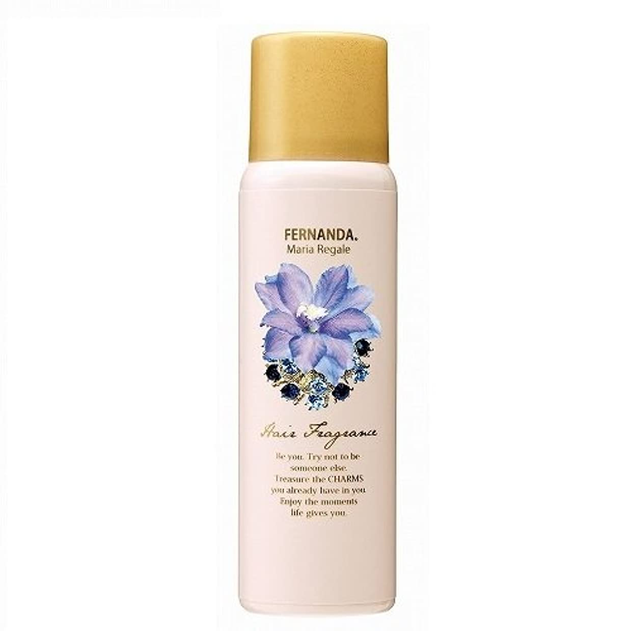 手伝うのホスト自殺FERNANDA(フェルナンダ) Hair Fragrance Maria Regale (ヘアー フレグランス マリアリゲル)