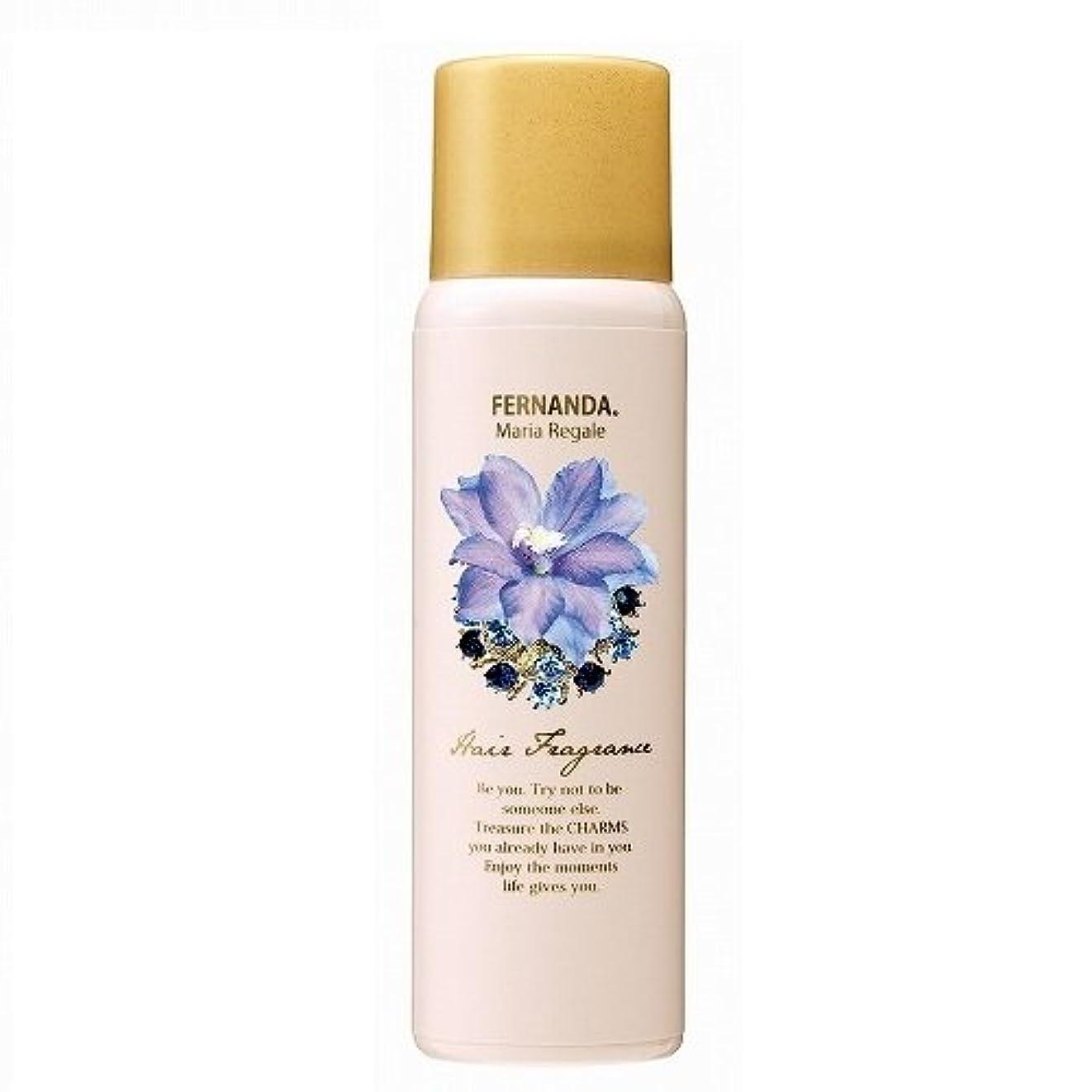 眩惑するずるい断線FERNANDA(フェルナンダ) Hair Fragrance Maria Regale (ヘアー フレグランス マリアリゲル)