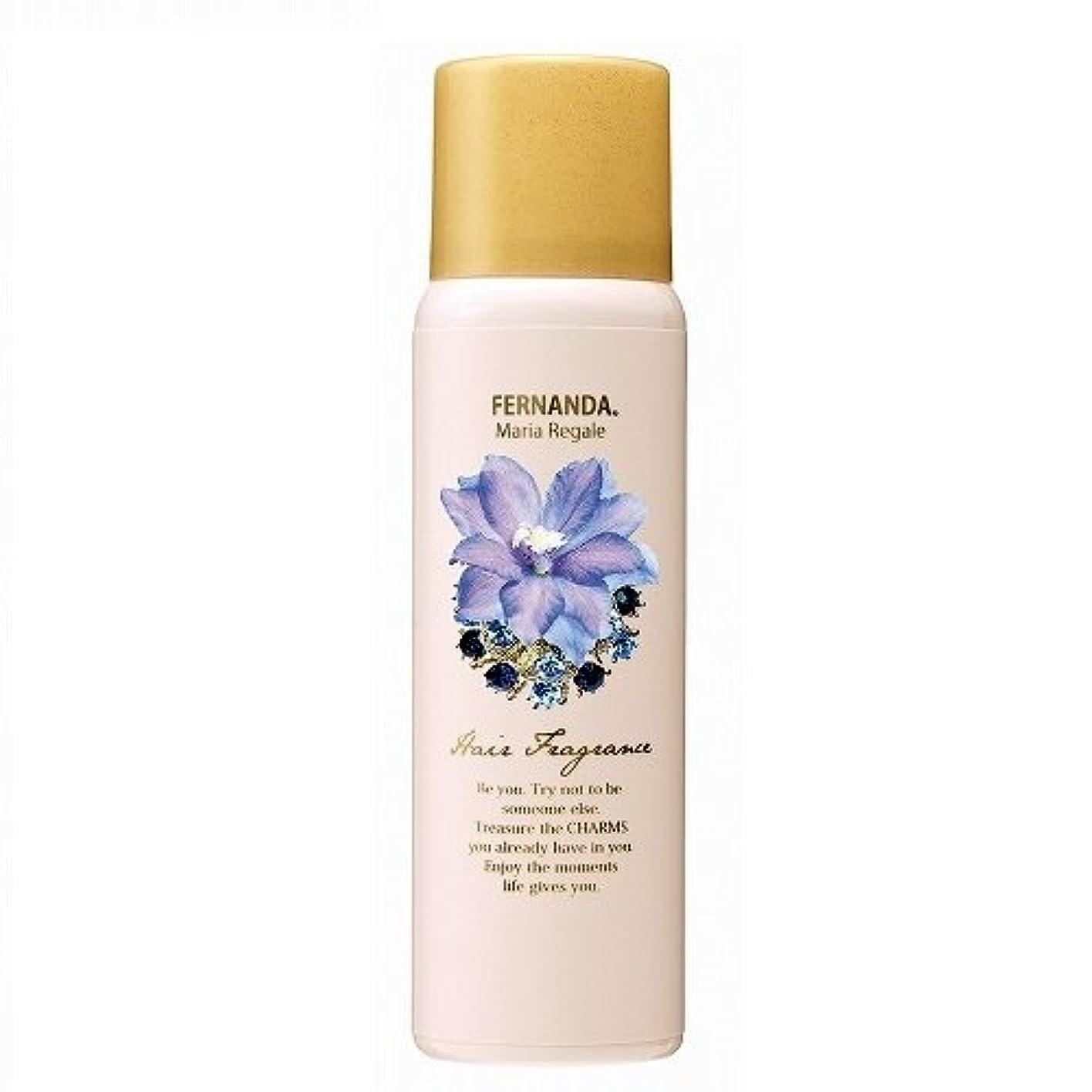 バッフル縮れたインシデントFERNANDA(フェルナンダ) Hair Fragrance Maria Regale (ヘアー フレグランス マリアリゲル)