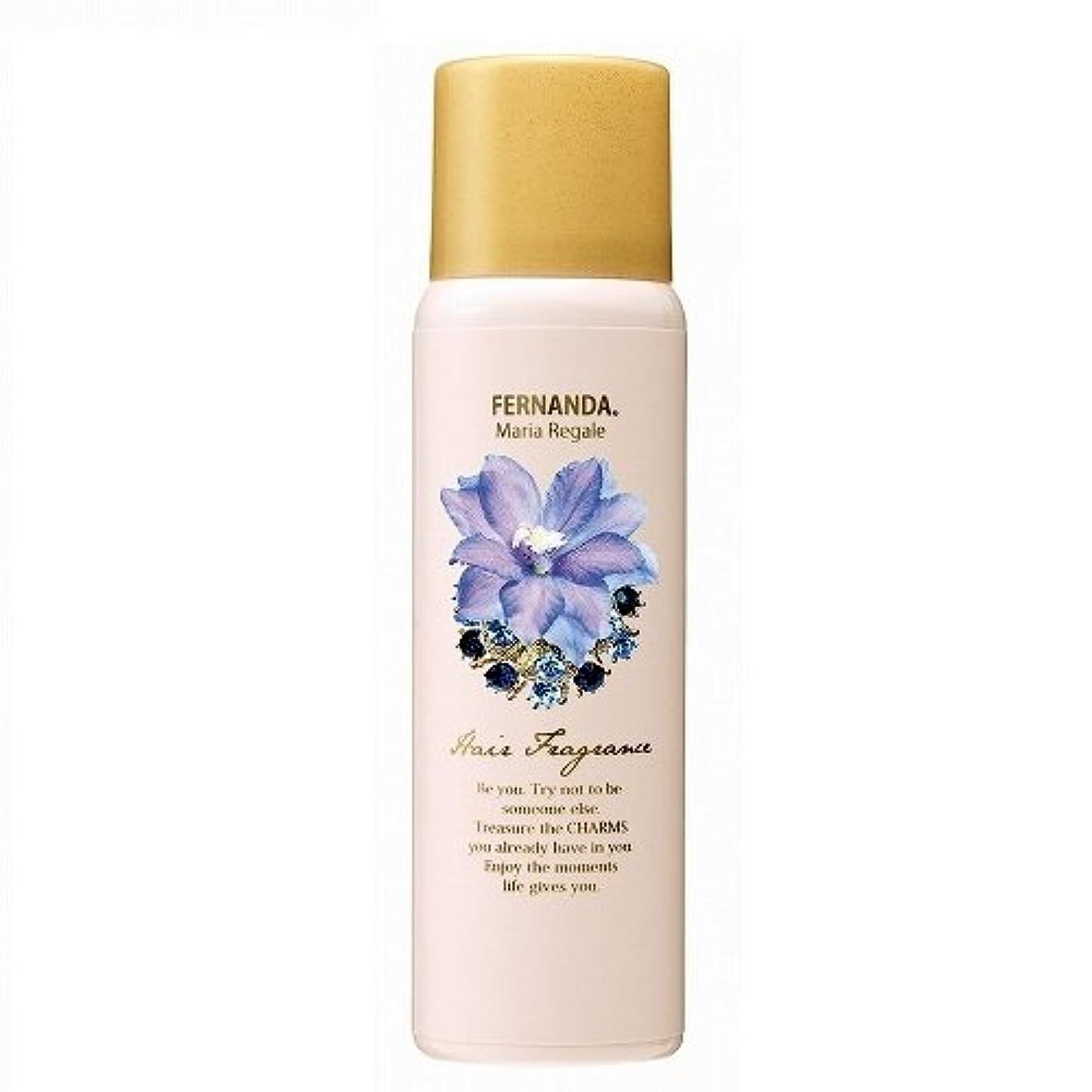 調停者とティームスタックFERNANDA(フェルナンダ) Hair Fragrance Maria Regale (ヘアー フレグランス マリアリゲル)