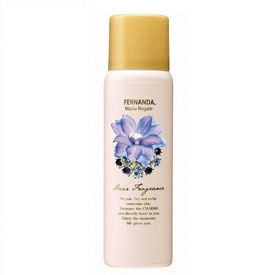 インフレーション分析的な条件付きFERNANDA(フェルナンダ) Hair Fragrance Maria Regale (ヘアー フレグランス マリアリゲル)