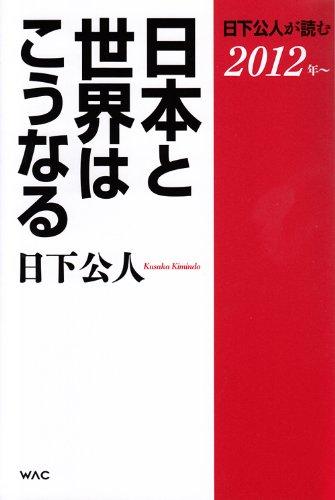日下公人が読む 日本と世界はこうなるの詳細を見る