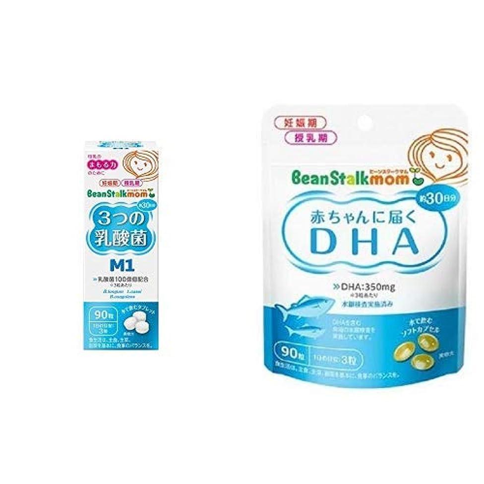 失礼な南方の夜の動物園ビーンスタークスノー ビーンスタークマム 3つの乳酸菌M1 90粒 & ビーンスターク 赤ちゃんに届く DHA 90粒 (30日分) 妊娠期~授乳期