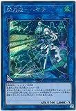 遊戯王/商品同梱カード/SEDS-JP001 閃刀姫-ハヤテ【シークレットレア】