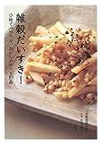雑穀だいすき!―小粒でパワフル、おいしいレシピ81品 画像