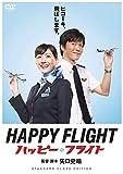 ハッピーフライト スタンダードクラス・エディション[DVD]