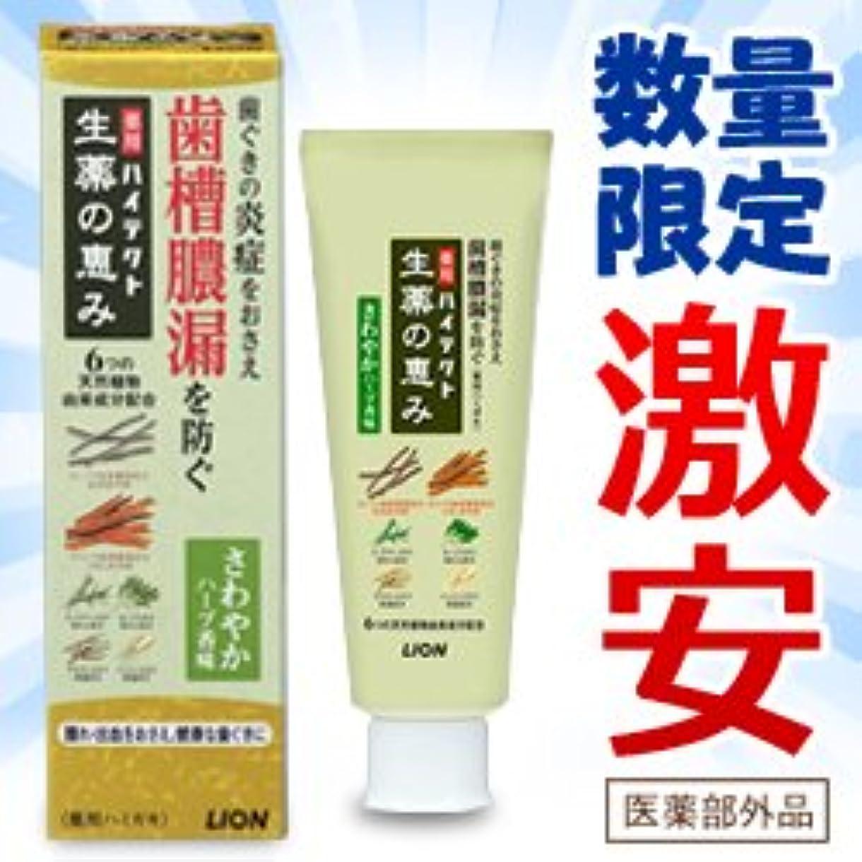 混合した盆細い【ライオン】ハイテクト 生薬の恵み さわやかハーブ香味90g×5個セット