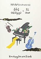 キム・ヒョンソク With Friends - Pop & Pop Collaboration #2 ユ・フェスン (N.FLYING) X O.ZO