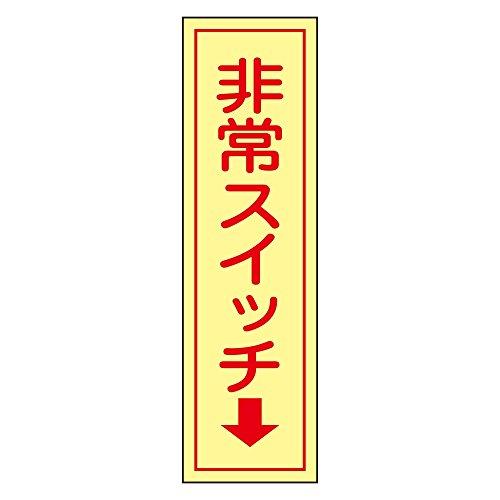 緑十字 非常スイッチステッカー 貼97 非常スイッチ ↓ (タテ) 047097 (10枚1組)