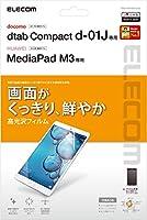 エレコム dtab Compact d-01J フィルム 気泡が目立たなくなるエアーレス加工 高光沢 【日本製】 TBD-HW48AFLAG