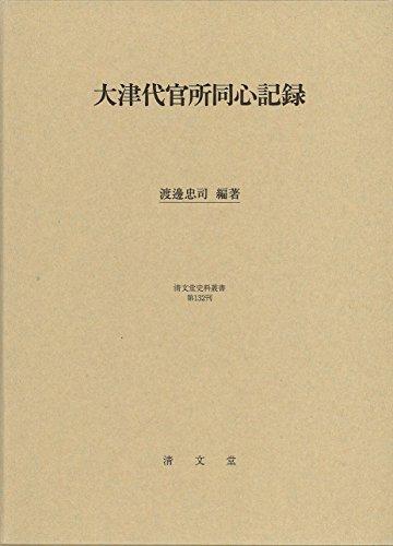 大津代官所同心記録 (清文堂史料叢書第132刊)