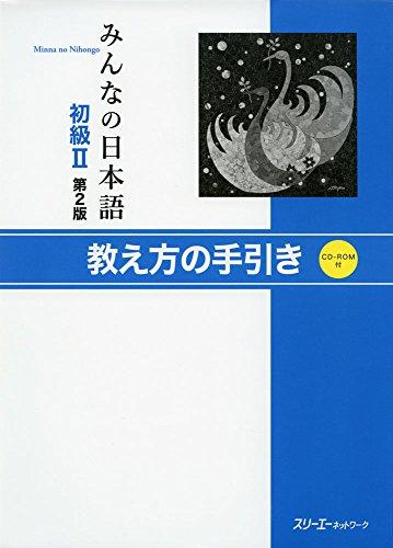 みんなの日本語初級II 第2版 教え方の手引きの詳細を見る