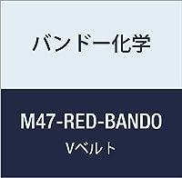 バンドー化学 M形Vベルト(レッドシール) M47-RED-BANDO