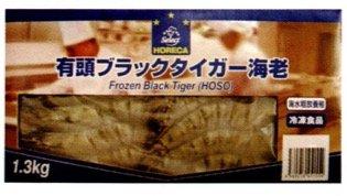 有頭ブラックタイガー海老 25尾サイズ 1.3kg 【冷凍】/ホレカセレクト(3箱)