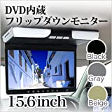 フリップダウンモニター 15.6インチ DVD内蔵 安心1年保証♪【ベージュ】