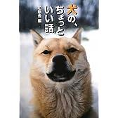 犬の、ちょっといい話 (柏艪舎文芸シリーズ)