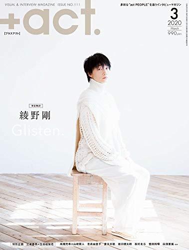 +act. ( プラスアクト )—visual interview magazine 2020年 3月号